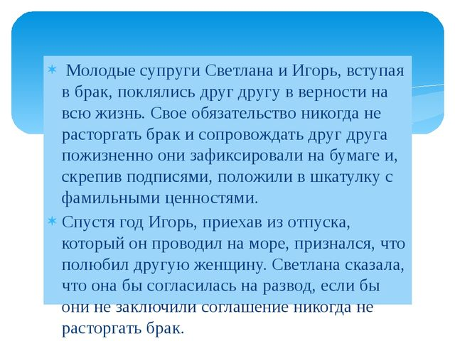 Молодые супруги Светлана и Игорь, вступая в брак, поклялись друг другу в вер...