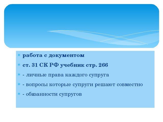 работа с документом ст. 31 СК РФ учебник стр. 266 - личные права каждого супр...