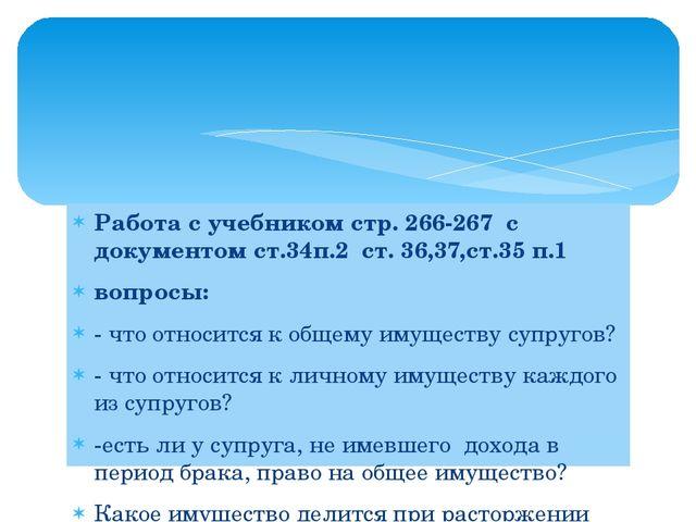 Работа с учебником стр. 266-267 с документом ст.34п.2 ст. 36,37,ст.35 п.1 воп...