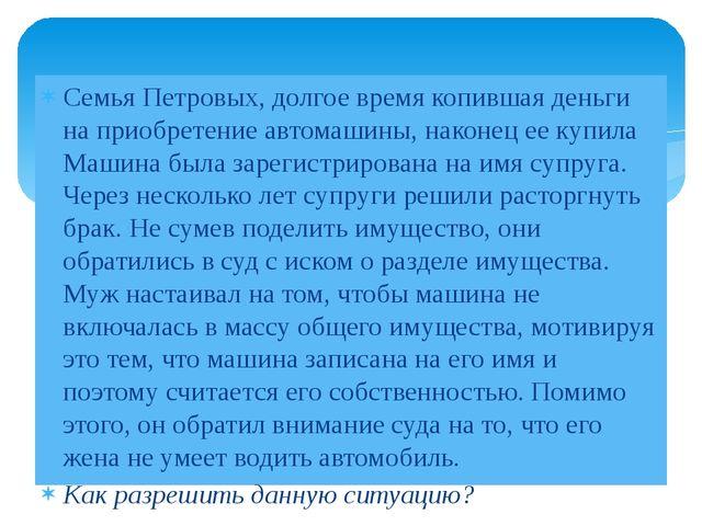 Семья Петровых, долгое время копившая деньги на приобретение автомашины, нако...