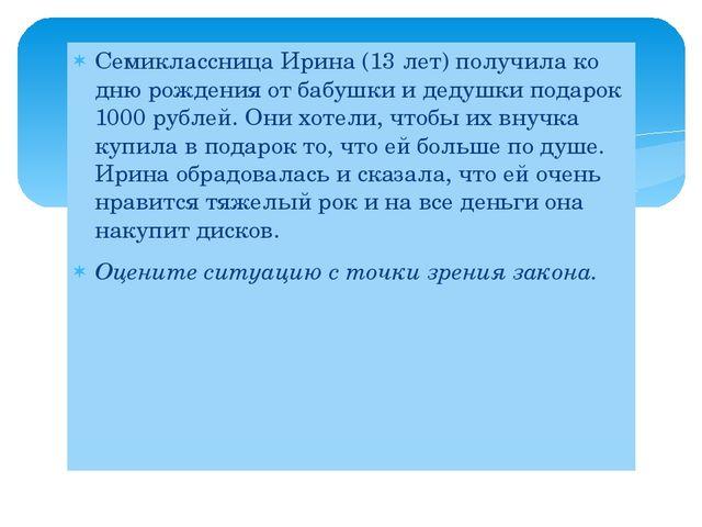 Семиклассница Ирина (13 лет) получила ко дню рождения от бабушки и дедушки по...