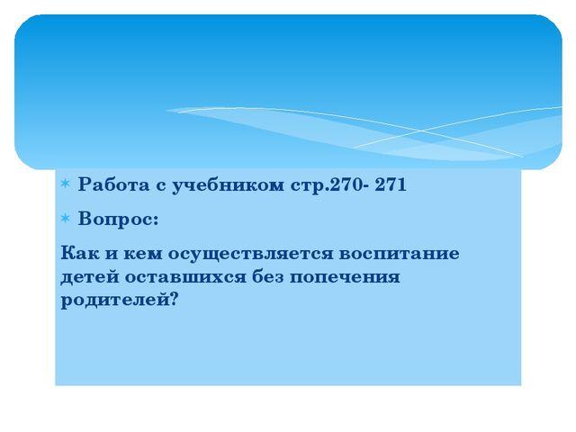 Работа с учебником стр.270- 271 Вопрос: Как и кем осуществляется воспитание д...