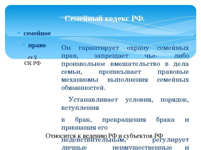 семейное право Семейный кодекс РФ. Он гарантирует охрану семейных прав, запре...