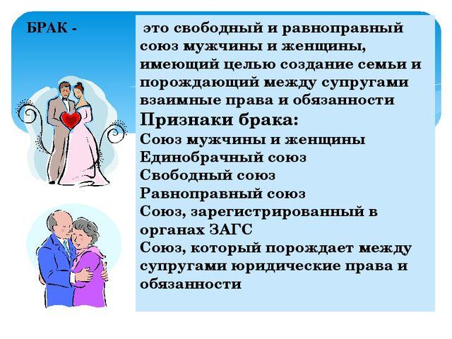 БРАК - это свободный и равноправный союз мужчины и женщины, имеющий целью соз...