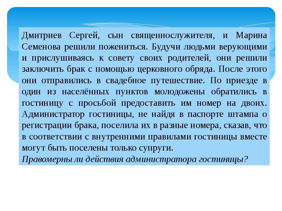 Дмитриев Сергей, сын священнослужителя, и Марина Семенова решили пожениться....