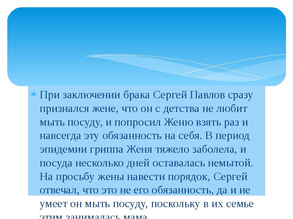 При заключении брака Сергей Павлов сразу признался жене, что он с детства не...