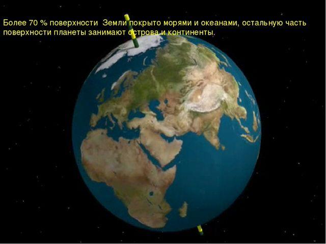 Более 70 % поверхности Земли покрыто морями и океанами, остальную часть повер...