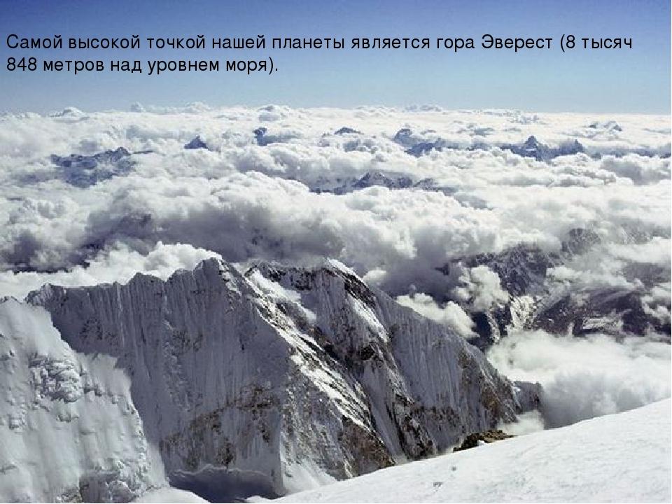 Самой высокой точкой нашей планеты является гора Эверест (8 тысяч 848 метров...