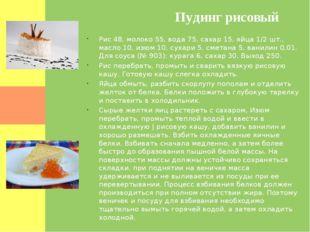 Пудинг рисовый Рис 48, молоко 55, вода 75, сахар 15, яйца 1/2 шт., масло 10,