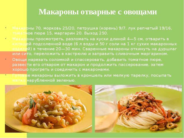 Макароны отварные с овощами Макароны 70, морковь 25/20, петрушка (корень) 9/7...
