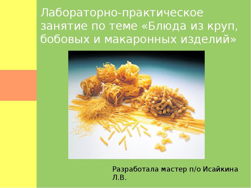 Лабораторно-практическое занятие по теме «Блюда из круп, бобовых и макаронных...