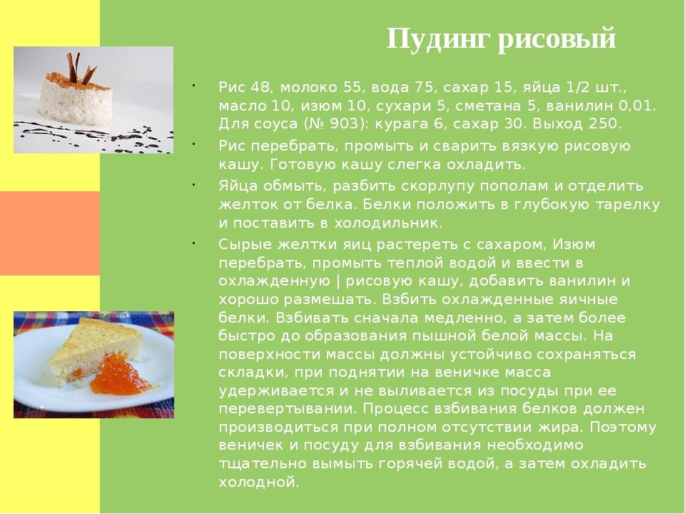 Пудинг рисовый Рис 48, молоко 55, вода 75, сахар 15, яйца 1/2 шт., масло 10,...