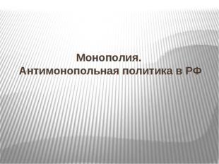 Монополия. Антимонопольная политика в РФ