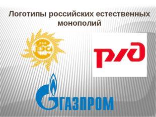 Логотипы российских естественных монополий
