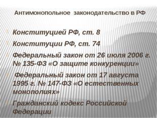 Антимонопольное законодательство в РФ Конституцией РФ,ст. 8 Конституции РФ,