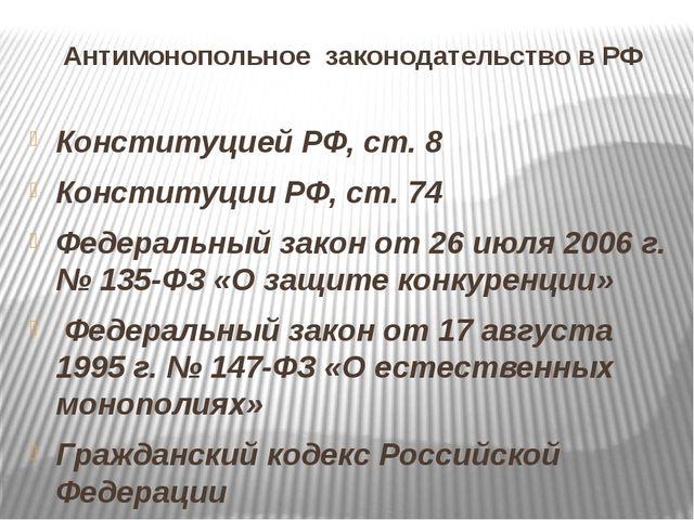 Антимонопольное законодательство в РФ Конституцией РФ,ст. 8 Конституции РФ,...