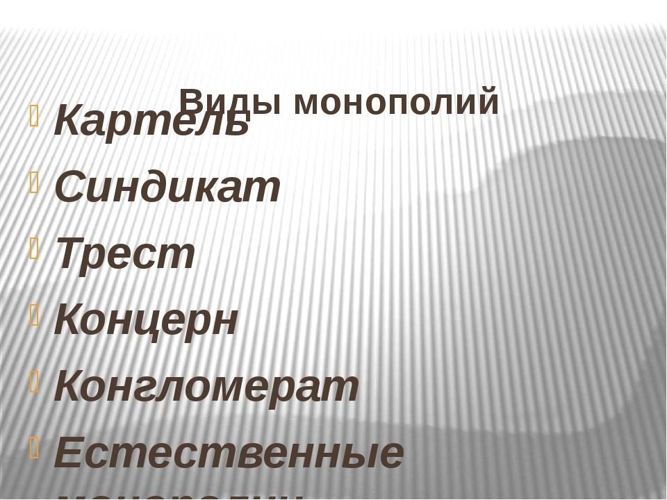 Виды монополий Картель Синдикат Трест Концерн Конгломерат Естественные моно...