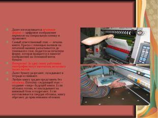Далее изготавливаетсяпечатная форма— цифровое изображение переносят на спец
