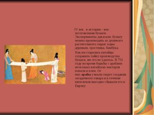 ІV век в истории – век изготовления бумаги. Эксперименты доказали: бумагу мо
