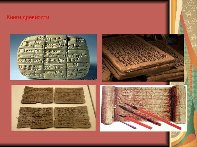 Книги древности