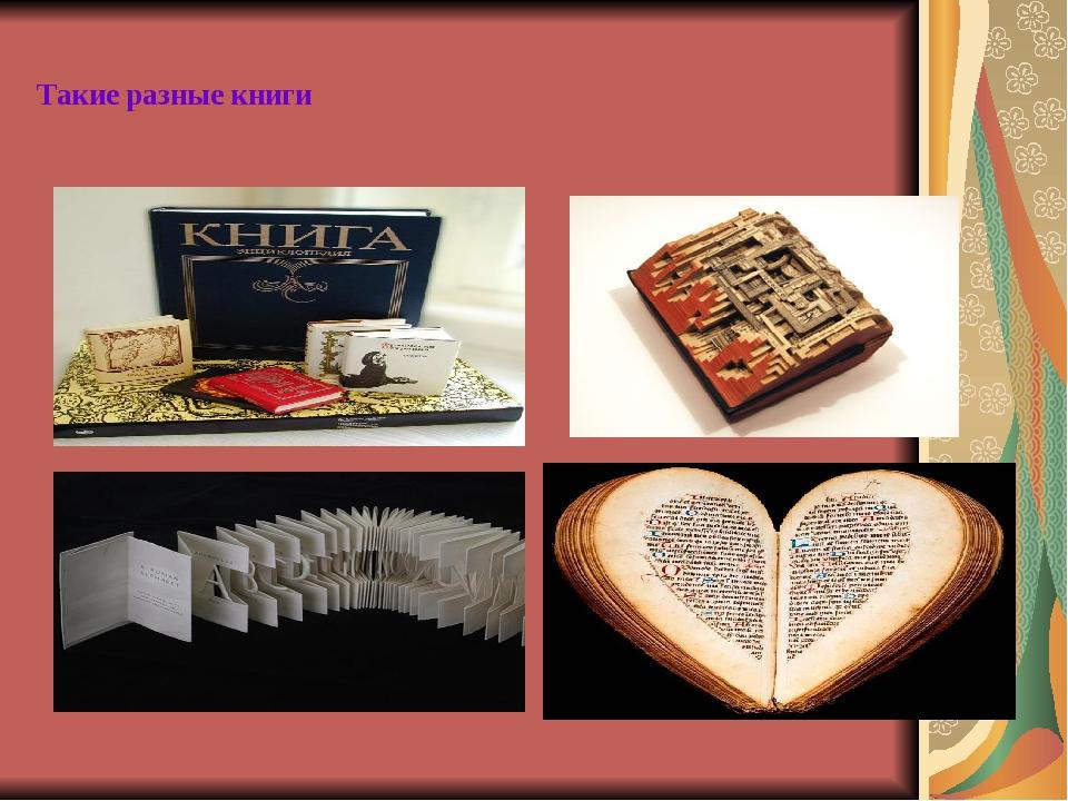 Такие разные книги