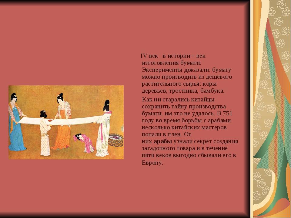 ІV век в истории – век изготовления бумаги. Эксперименты доказали: бумагу мо...