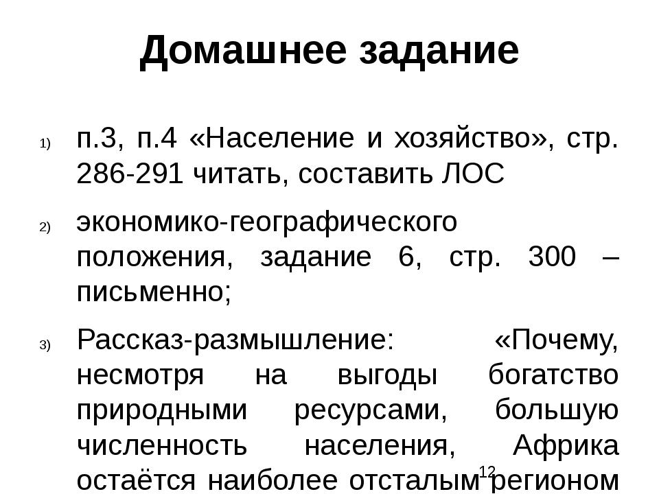 Домашнее задание п.3, п.4 «Население и хозяйство», стр. 286-291 читать, соста...
