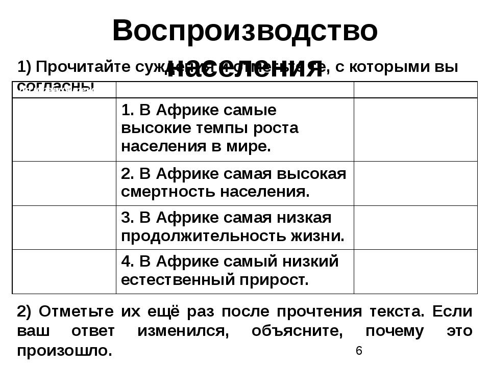 Воспроизводство населения 1) Прочитайте суждения и отметьте те, с которыми вы...