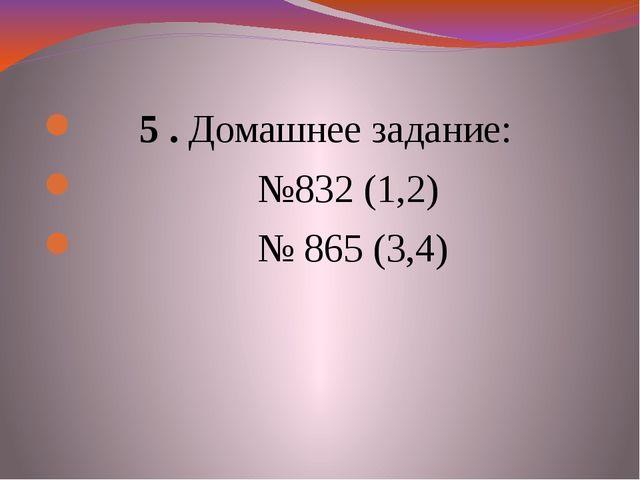 5 . Домашнее задание: №832 (1,2) № 865 (3,4)