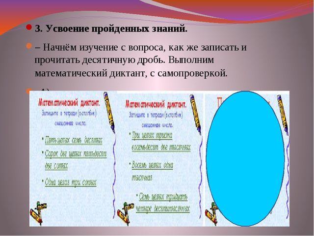 3. Усвоение пройденных знаний. – Начнём изучение с вопроса, как же записать и...