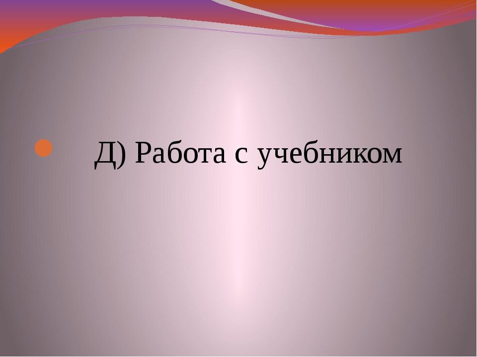 Д) Работа с учебником