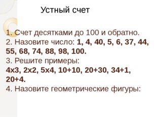 1. Счет десятками до 100 и обратно. 2. Назовите число: 1, 4, 40, 5, 6, 37, 44