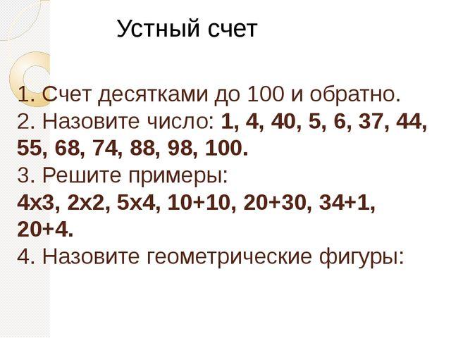 1. Счет десятками до 100 и обратно. 2. Назовите число: 1, 4, 40, 5, 6, 37, 44...