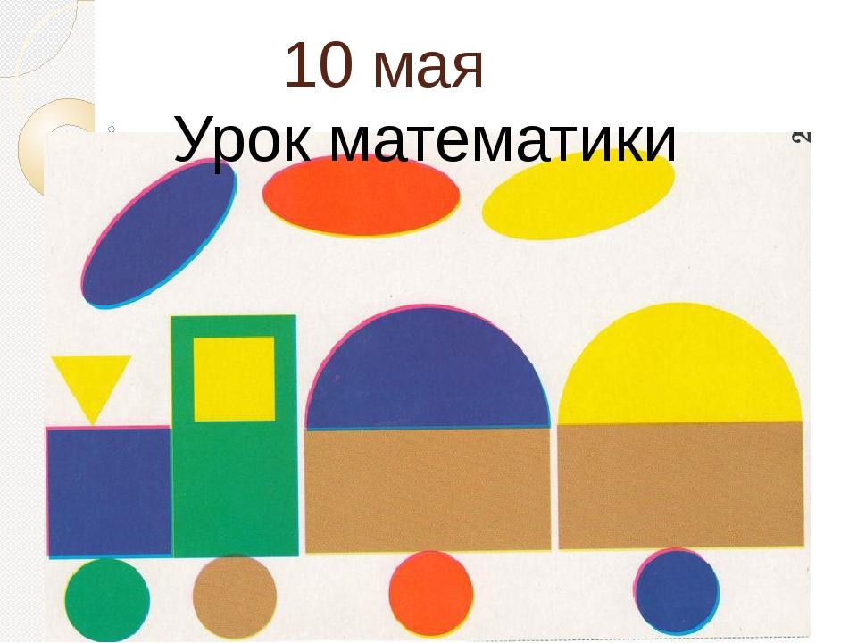10 мая Решение задач Урок математики