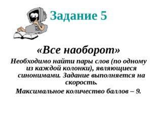 Задание 5 «Все наоборот» Необходимо найти пары слов (по одному из каждой коло