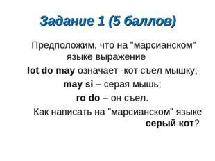 """Задание 1 (5 баллов) Предположим, что на """"марсианском"""" языке выражение lot do"""