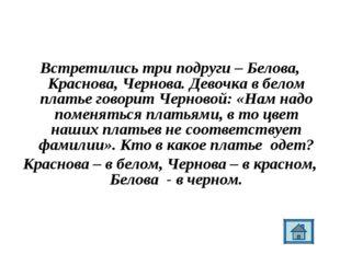 Встретились три подруги – Белова, Краснова, Чернова. Девочка в белом платье г
