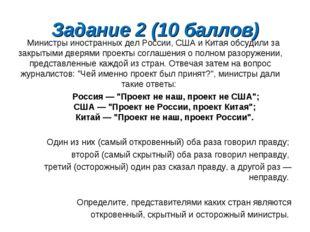 Задание 2 (10 баллов) Министры иностранных дел России, США и Китая обсудили з