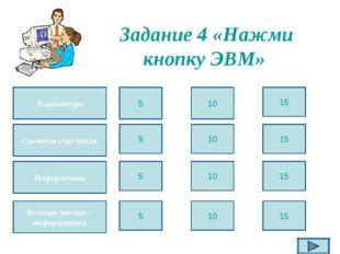Задание 4 «Нажми кнопку ЭВМ» Клавиатура Великие ученые – информатики Информаш