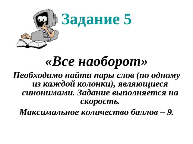 Задание 5 «Все наоборот» Необходимо найти пары слов (по одному из каждой коло...