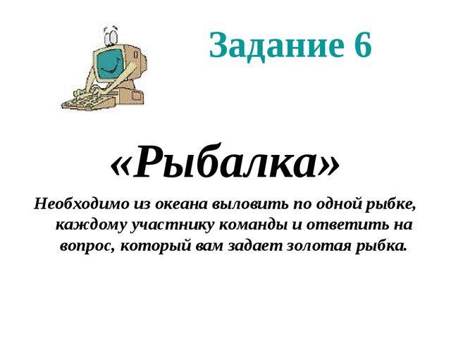 Задание 6 «Рыбалка» Необходимо из океана выловить по одной рыбке, каждому уча...