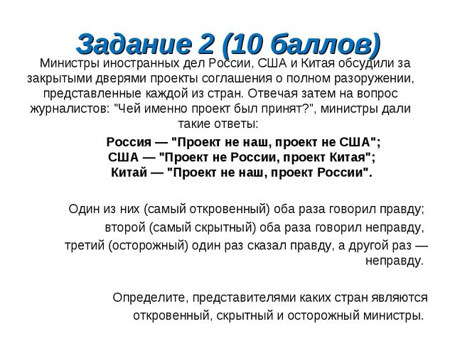 Задание 2 (10 баллов) Министры иностранных дел России, США и Китая обсудили з...