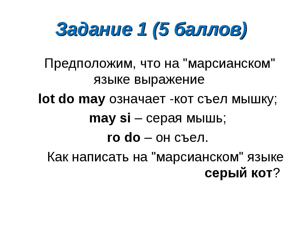 """Задание 1 (5 баллов) Предположим, что на """"марсианском"""" языке выражение lot do..."""