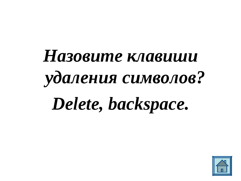 Назовите клавиши удаления символов? Delete, backspace.