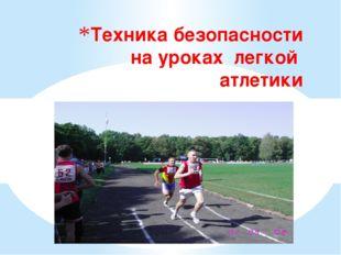 Техника безопасности на уроках легкой атлетики