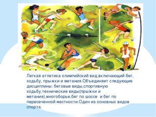 Легкая атлетика олимпийский вид,включающий бег, ходьбу, прыжки и метания.Объе