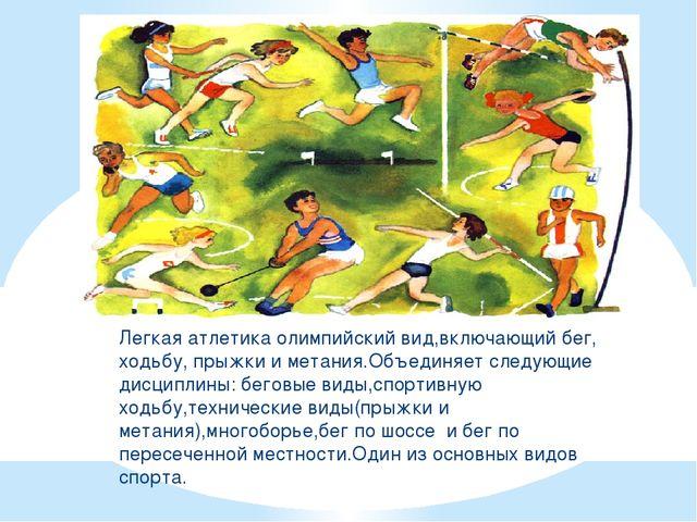 Легкая атлетика олимпийский вид,включающий бег, ходьбу, прыжки и метания.Объе...