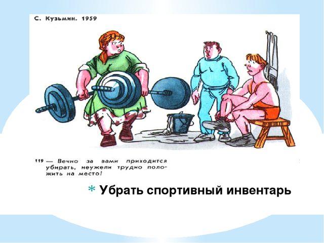 Убрать спортивный инвентарь