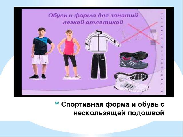 Спортивная форма и обувь с нескользящей подошвой