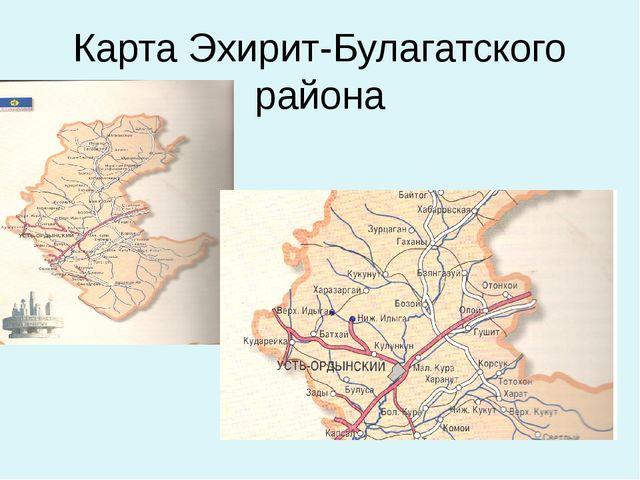 Карта Эхирит-Булагатского района